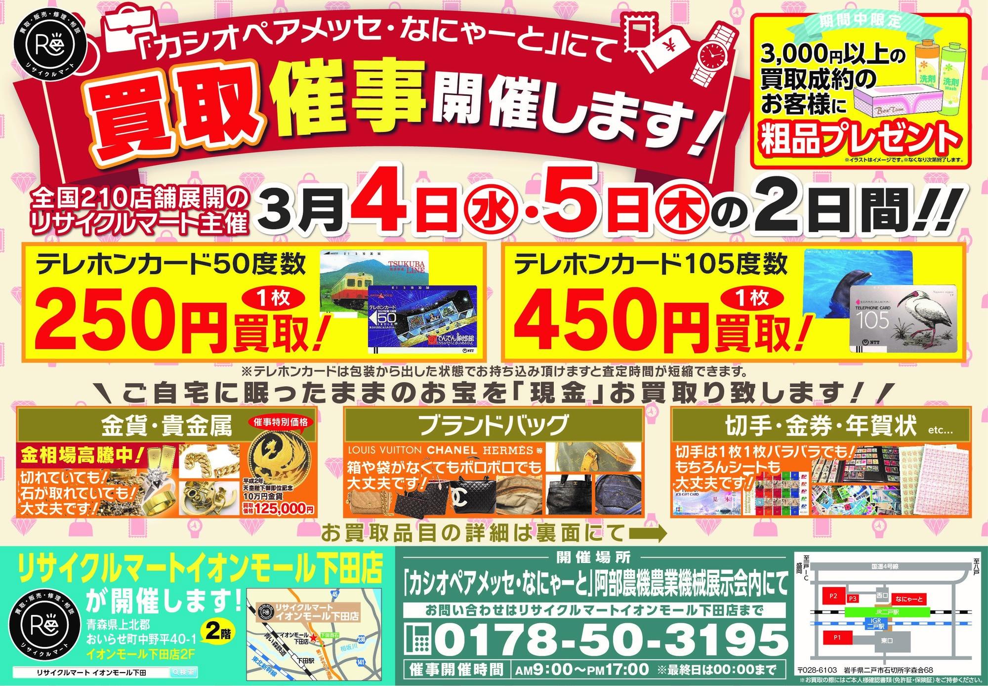 3月展示会オモテ.jpg